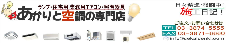 あかりと空調の専門店 世界電器<施工日記>